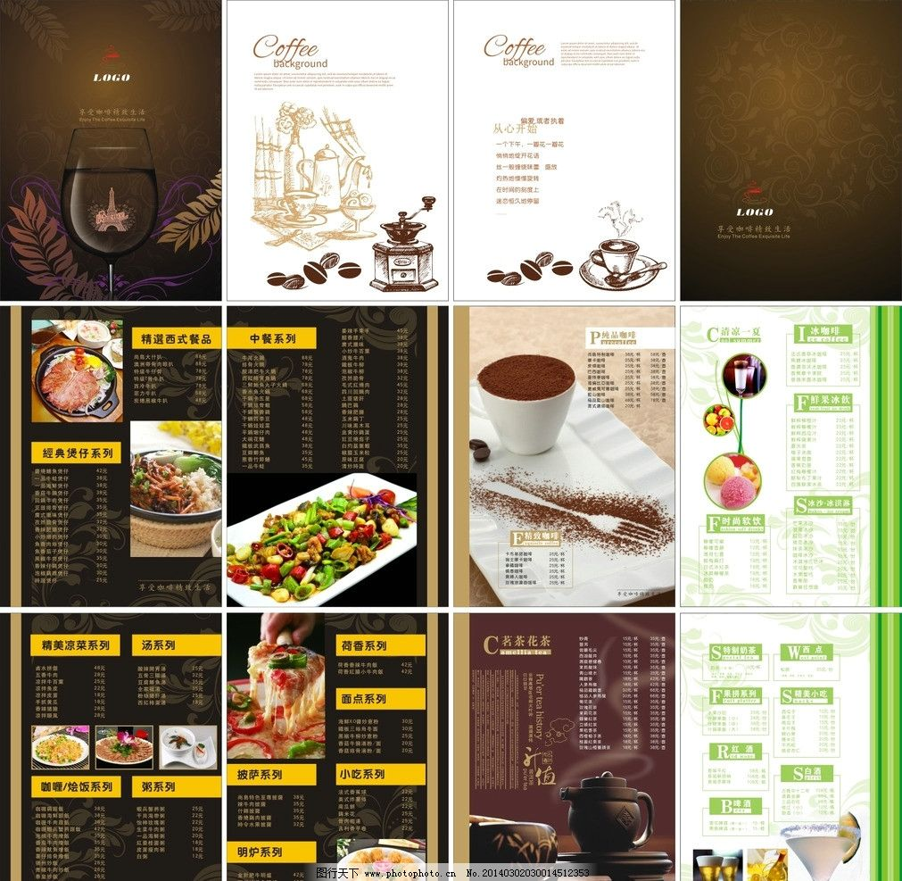 咖啡 茶餐厅 高档菜谱设计 咖啡馆点菜单 欧式设计 欧式茶餐厅 菜单