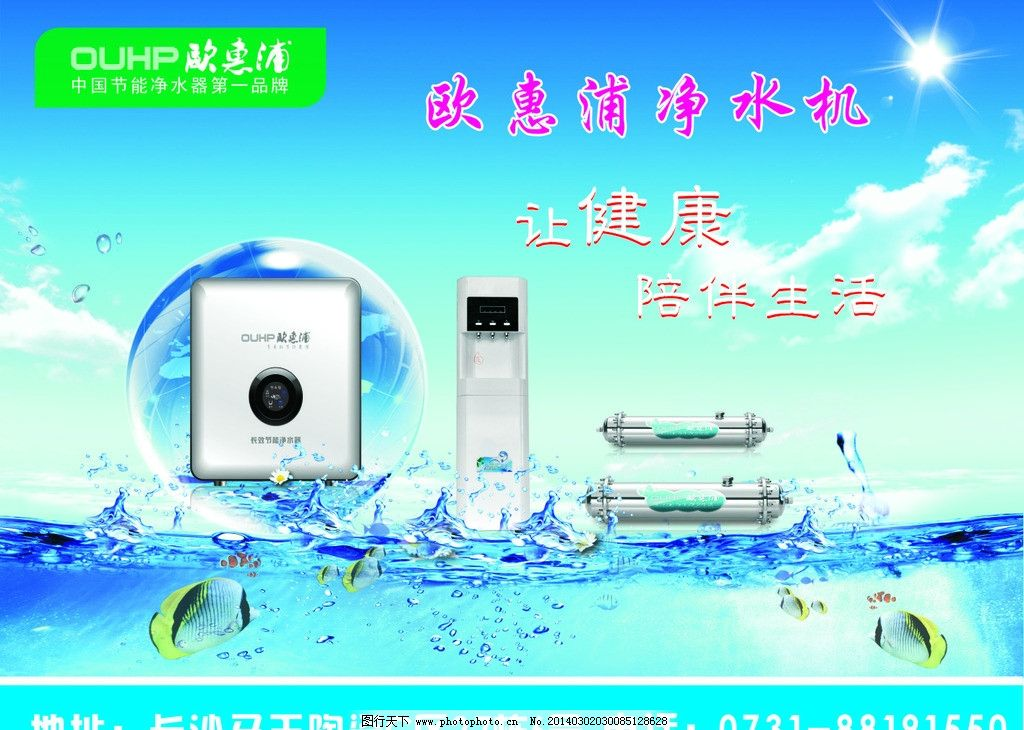 欧惠清净水器海报图片