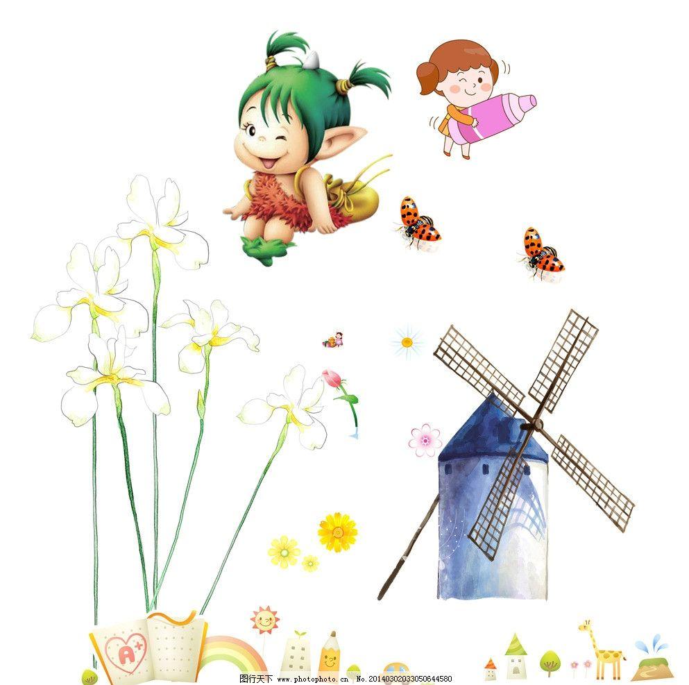 风车 花朵 卡通女孩 荷兰风车 卡通风车 手绘花儿 花纹花边 卡通风车