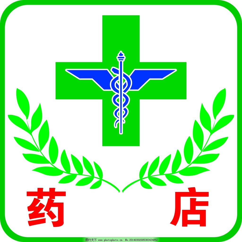 药店logo 标志 创意设计 矢量图 广告设计