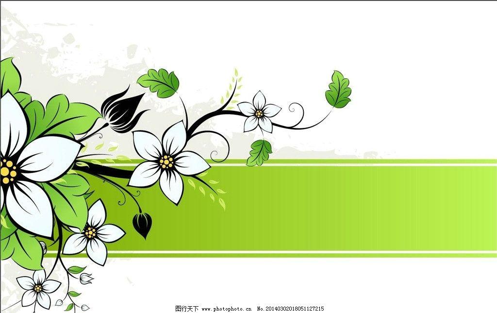 手绘花卉 花卉 花纹花卉 鲜花 绿叶 清新 植物花纹 花草背景 花草