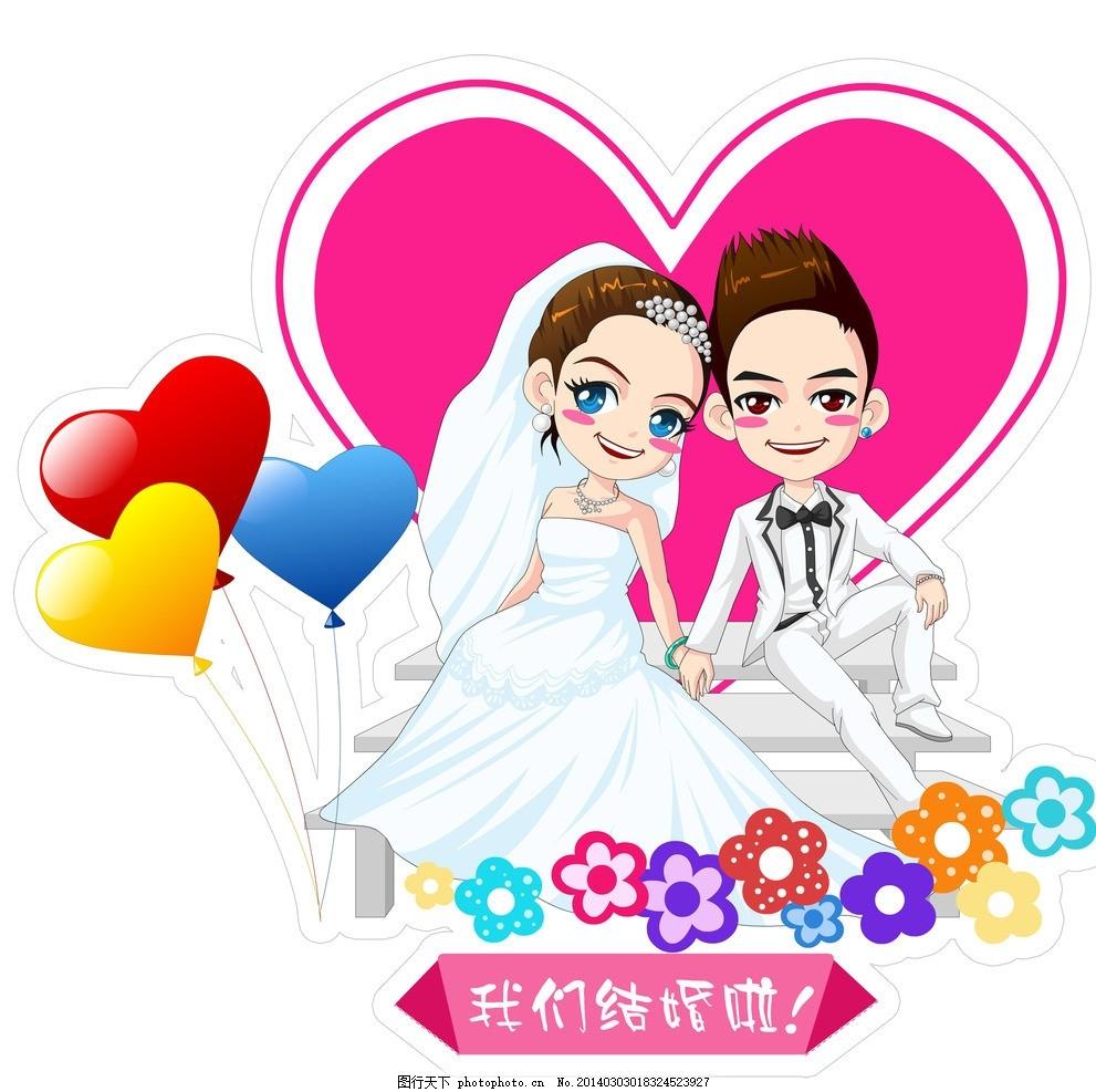 结婚卡通人物 卡通新娘 卡通新郎 手绘人物 我们结婚吧 我们结婚啦