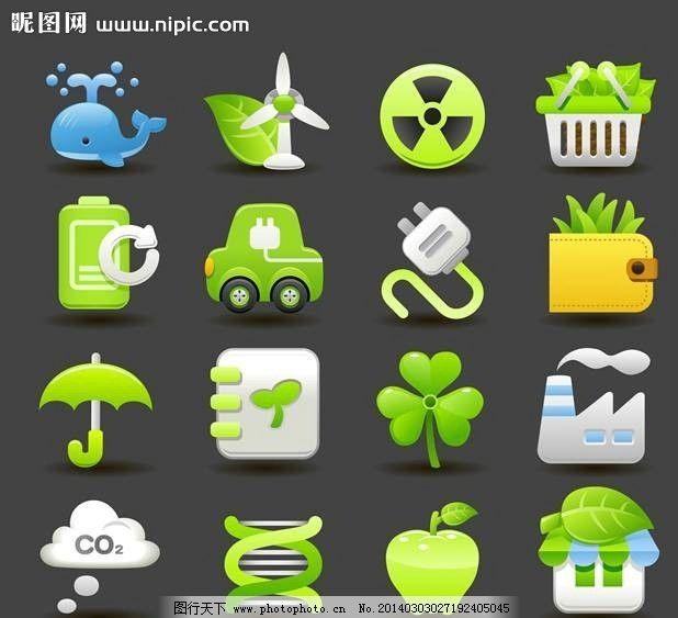 环保图标 风能 太阳能 充电电池 绿植 植物 环保 环境保护 保护环境