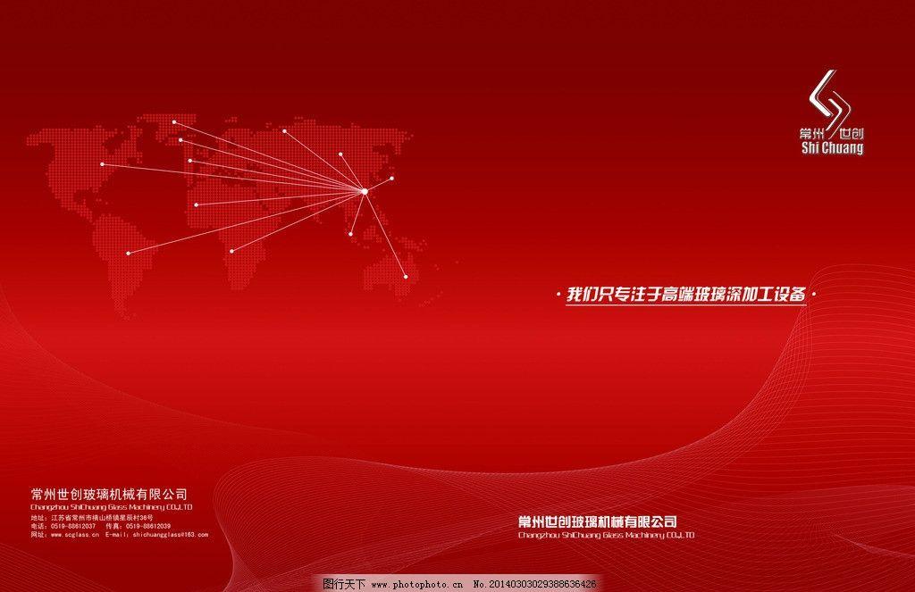 宣传册封面 宣传册      企业画册 科技背景 线条 画册设计 广告设计图片
