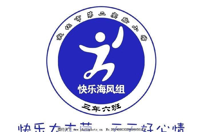 组徽设计图片