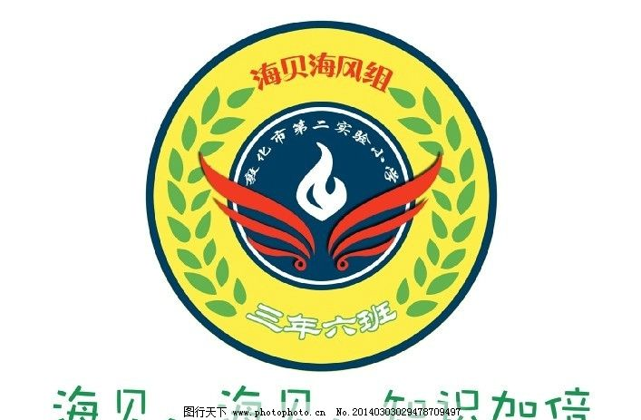 组徽设计 组徽 队徽 团徽 班徽 标志 海贝 海 小学 标志设计 广告设