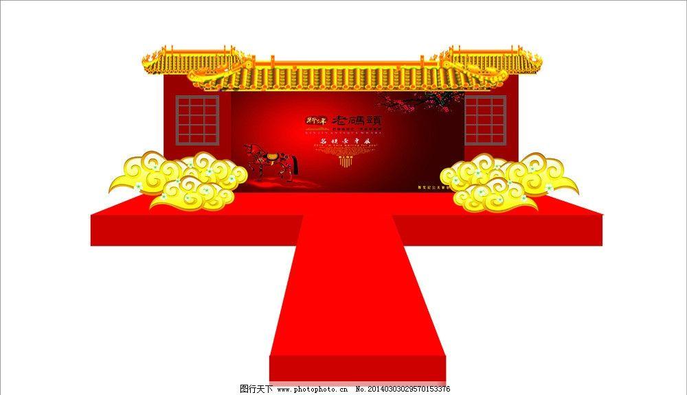舞美设计 红色 古典风格 房檐 祥云 梨花 马年 喜庆 精美舞台设计
