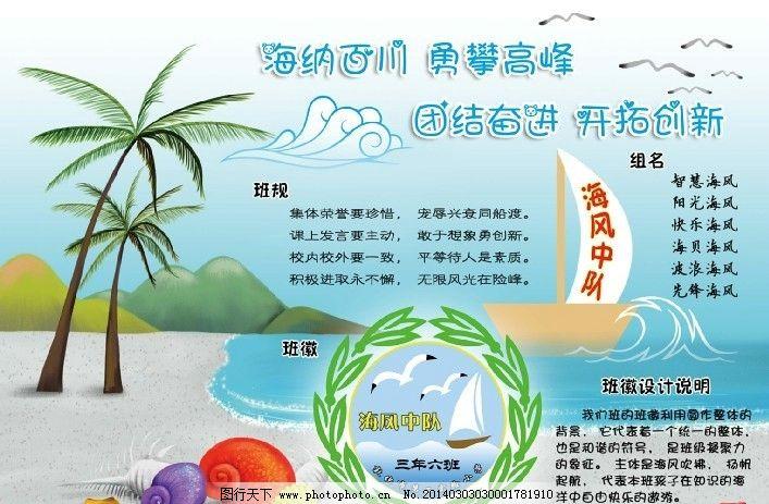 波浪 海 小学 海浪 小组 图表 文化建设 海滩 帆船 海鸥 海报设计