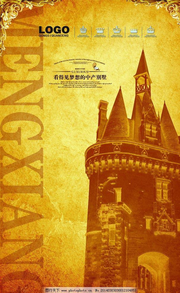 房地产 欧式建筑 城堡 教堂 古建筑 牛皮纸纹 欧式花边 海报设计