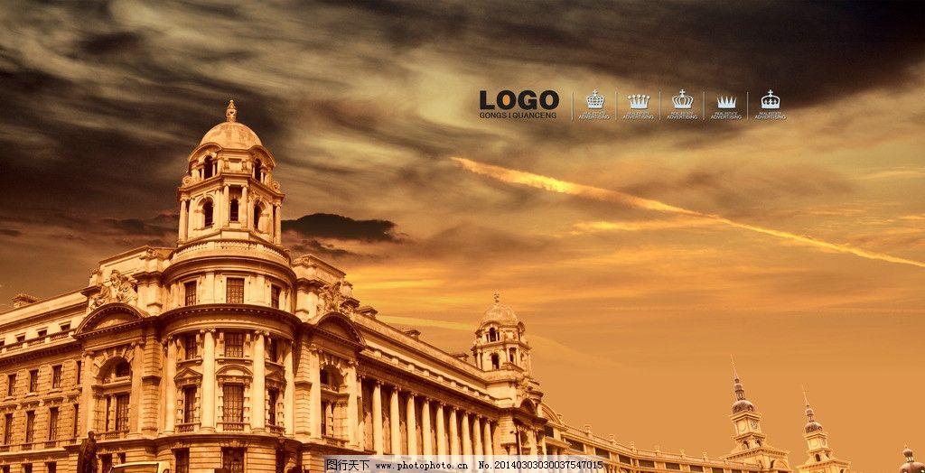 房地产 欧式建筑 城堡 古建筑 夕阳 朝霞 海报设计 广告设计模板 源