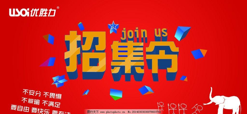 招聘海报 召集令 大象 手绘小人 海报设计 广告设计 矢量