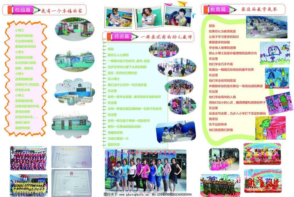 小博士 幼儿园 彩页 招生简章 小博士幼儿园 dm宣传单 广告设计模板
