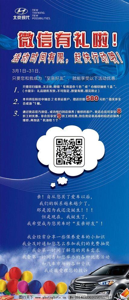 北京现代微信有礼展架图片_展板模板_广告设计_图行