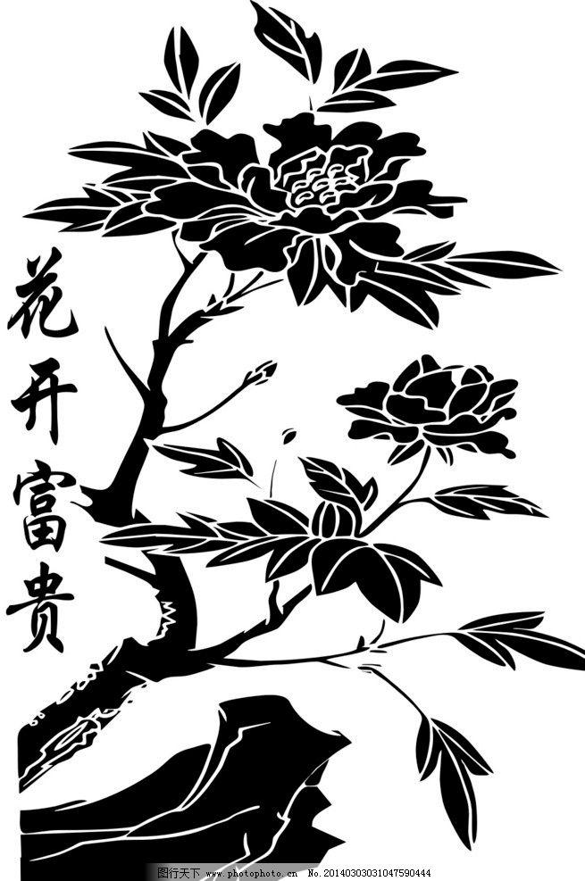 花开富贵 黑白画 水墨画 其他设计 广告设计 矢量