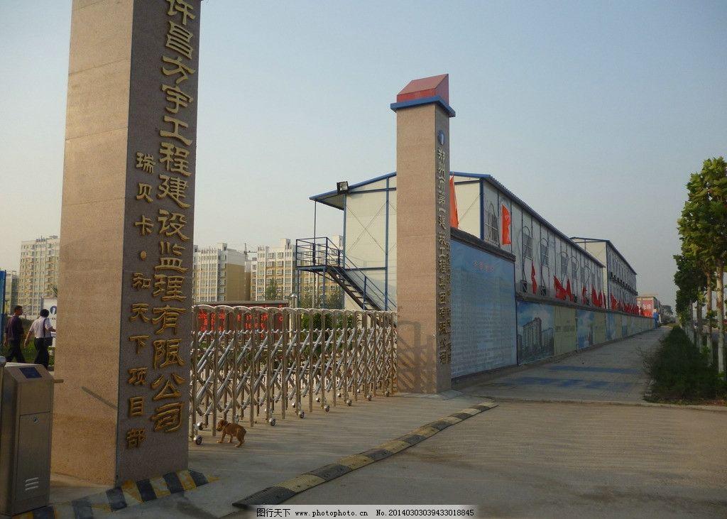 大门 建筑 工地 文明施工 临时 建筑摄影 建筑园林 摄影 180dpi jpg