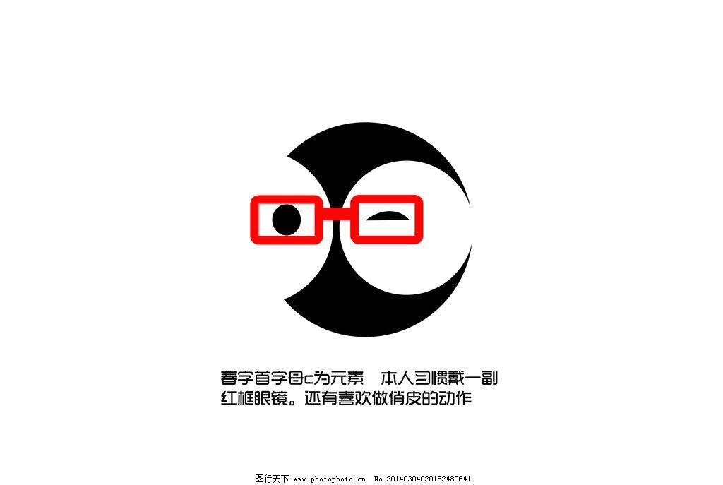 个人形象标志设计图片