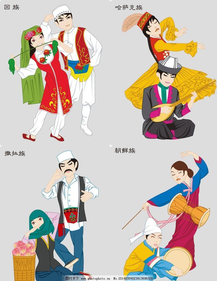 少数名族 少数名族卡通人物 少数名族服装 回族 朝鲜族 其他人物 矢量