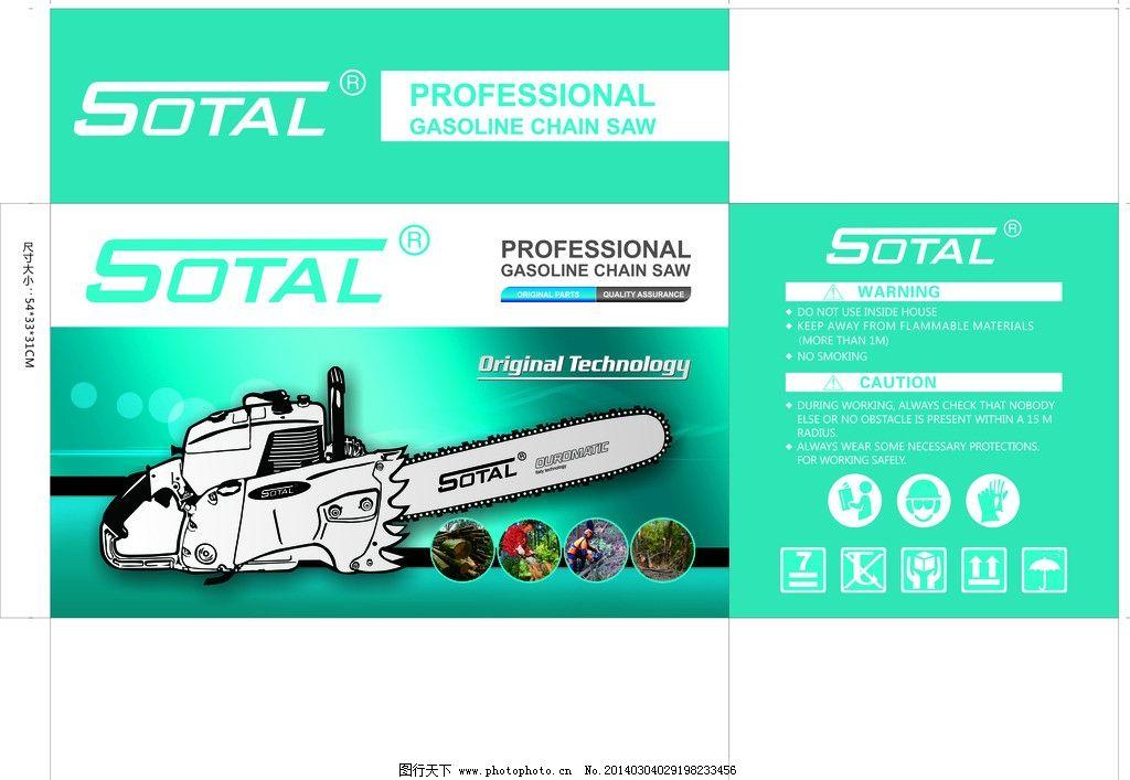 包装设计 油锯包装 汽油链锯包装 园林工具包装 包装箱设计 广告设计