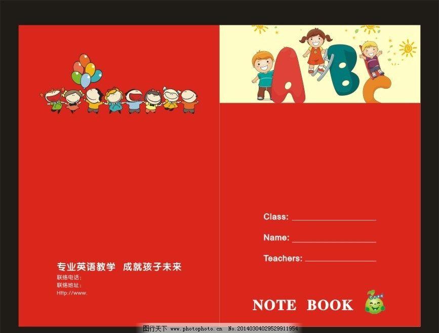 英语作业本封面内页图片
