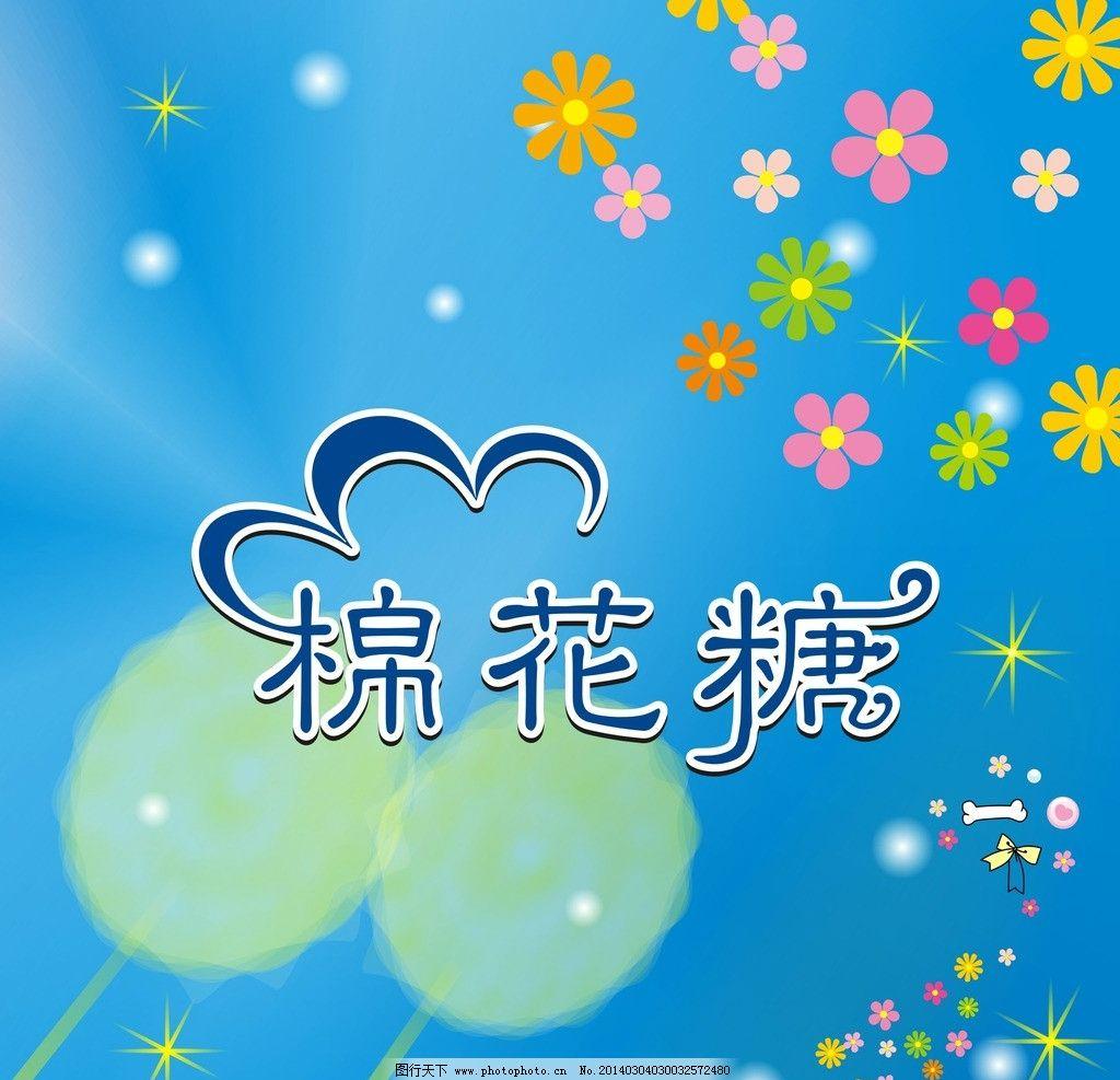 棉花糖模板下载 梦幻 蓝色背景 花纹 星星 海报设计 广告设计 矢量