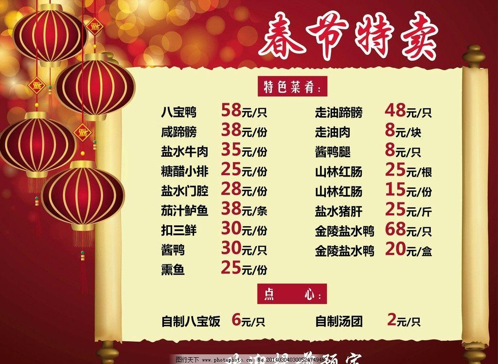 小绍兴春节特卖 饭店 特卖 春节 菜单 底纹 背景 海报设计 广告设计