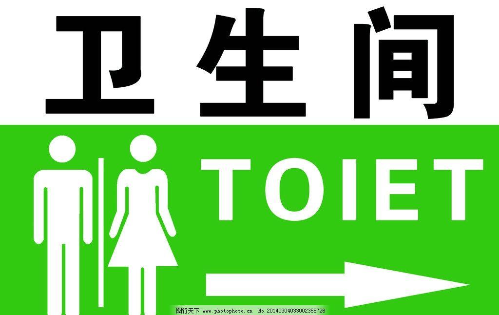 卫生间标图片图片