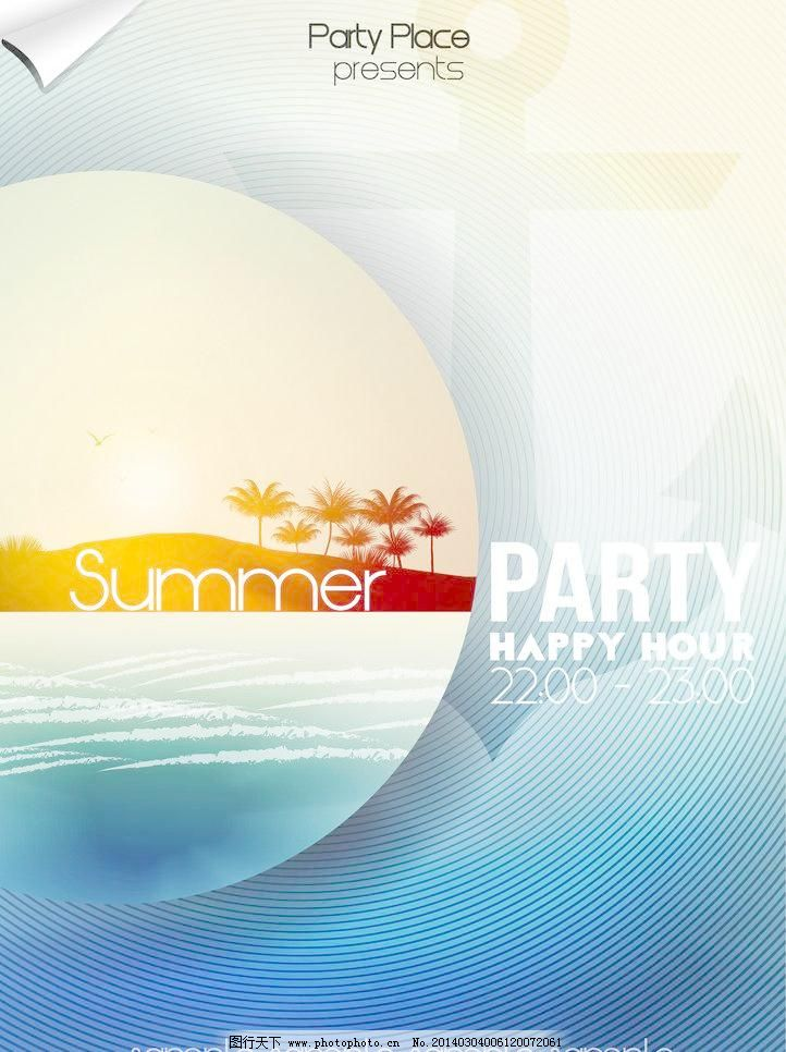夏日海报背景图片