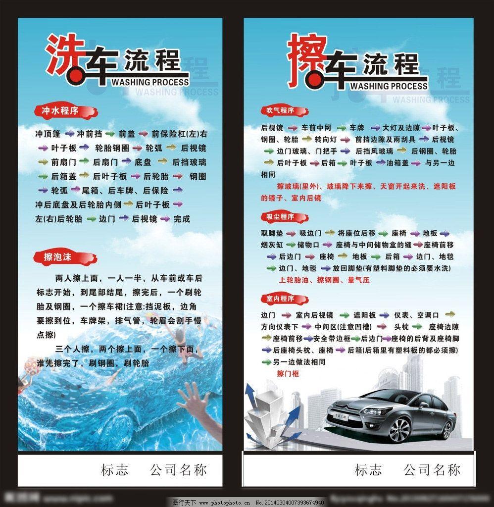 流程图 汽车设计 汽车制度 汽车设计 洗车 擦车 制度牌 汽车制度 流程