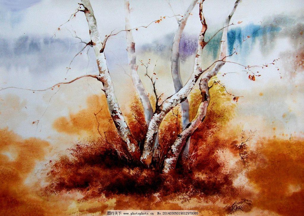 桦林 美术 水彩画 风景 树木 白桦树 秋野 秋日 水彩画艺术 绘画书法