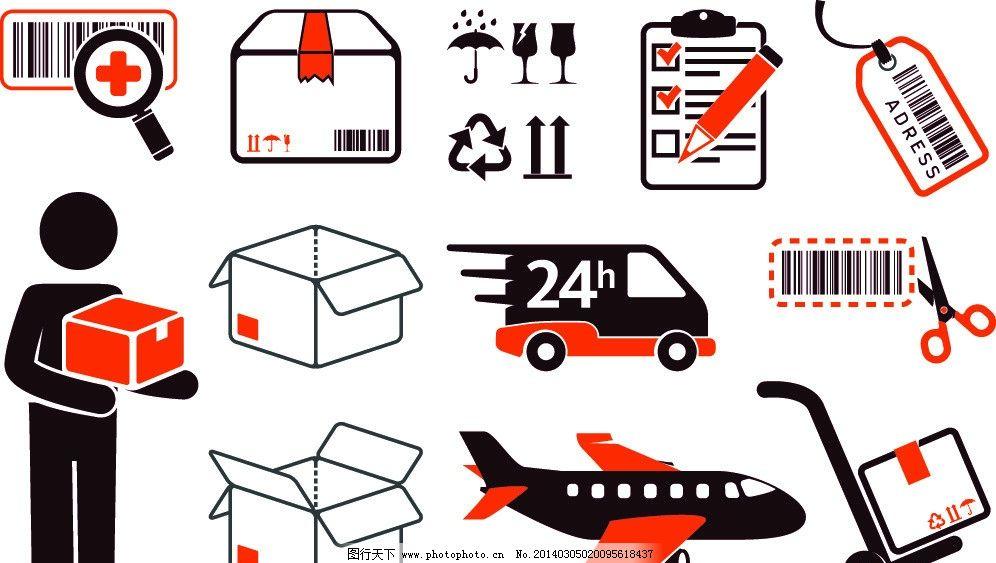 快递图标 物流图标 飞机 条码 快递员 轮船 通信 货车 木板 小汽车