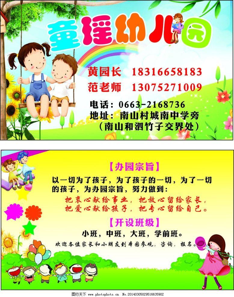 童谣名片 卡通小孩 幼儿园 小清新 半园 广告设计 矢量