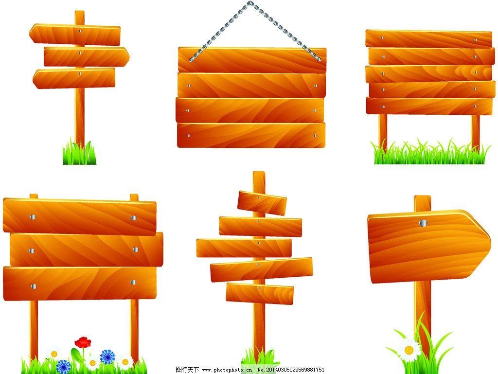 木纹广告牌 木纹 木板 指示牌 公告牌 路标 指示 提示 注意 指路牌