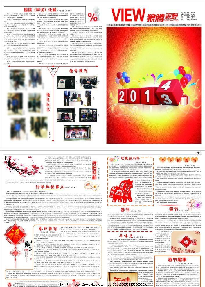 报纸设计 报刊设计 文字排版 报纸排版 图片排版 气球 红色背景
