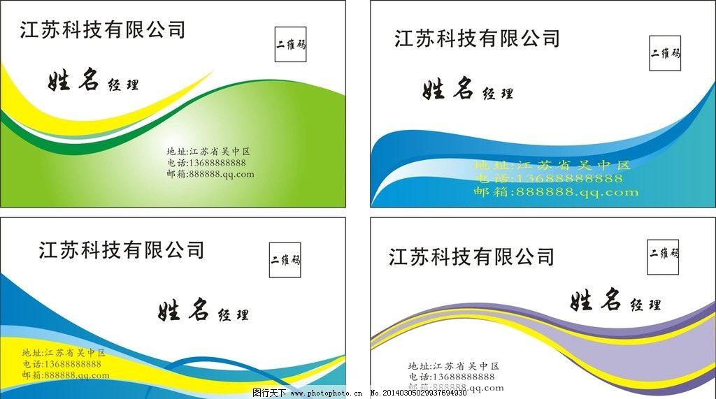 明片模板 明片 模板 线条 蓝 绿 名片卡片 广告设计 矢量 cdr