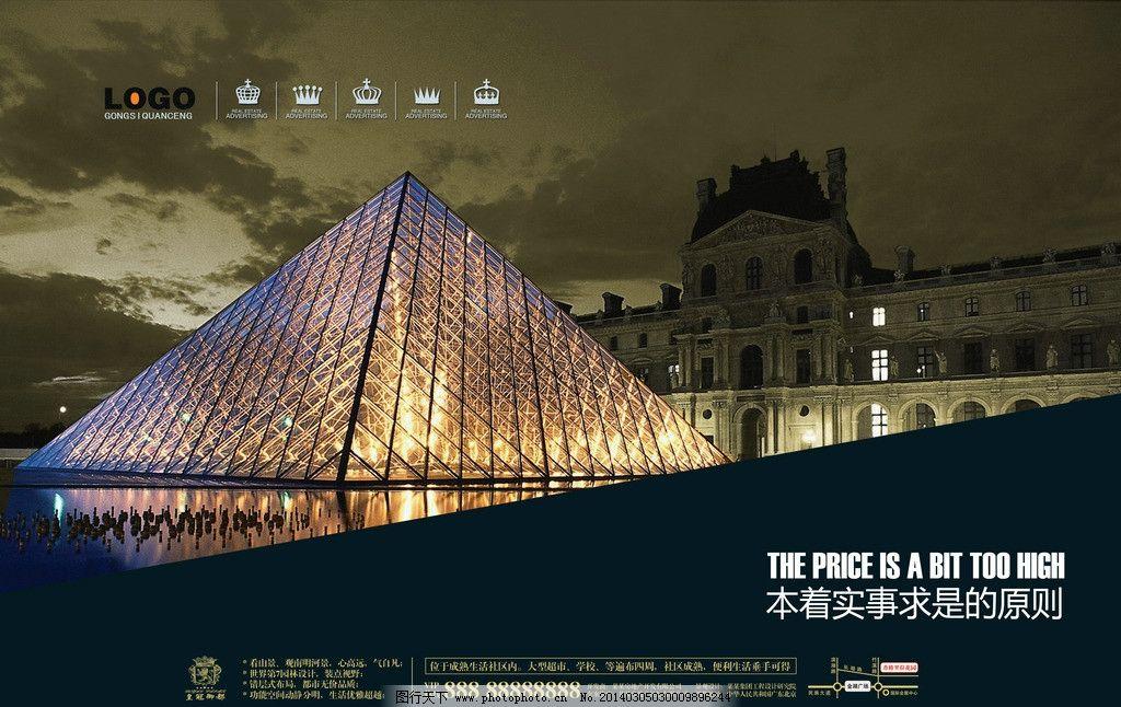 房地产 欧式建筑 水晶宫 城堡 夜景 海报设计 广告设计模板 源文件