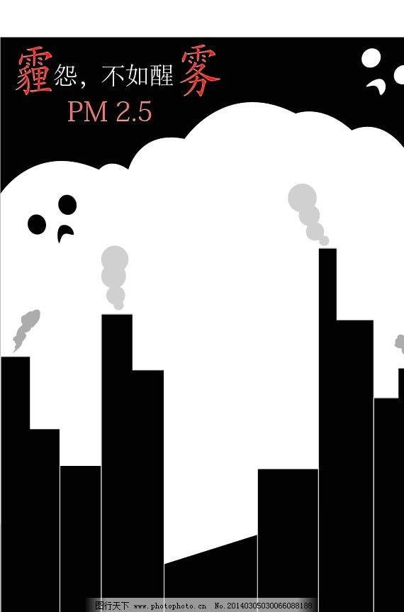 公益海报 雾霾 环境 污染 海报设计 广告设计 矢量