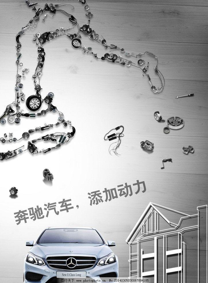 奔驰汽车广告 奔跑 汽车零件 房子 底纹 海报设计 广告设计模板