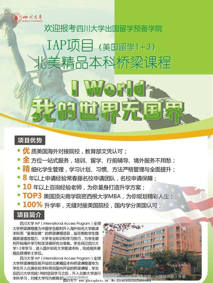 美国游学dm单 宣传 dm单 模板 美国 留学 出国 dm宣传单 广告设计