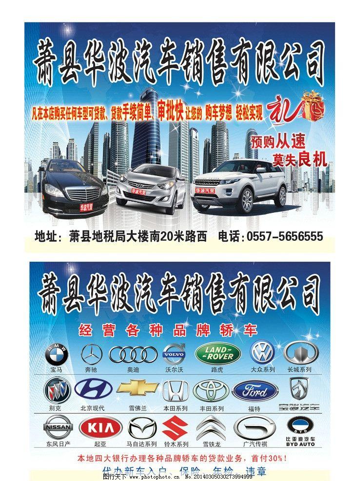 汽车销售彩页 奔驰标志 宝马标志 奥迪标志 路虎标志 现代标志