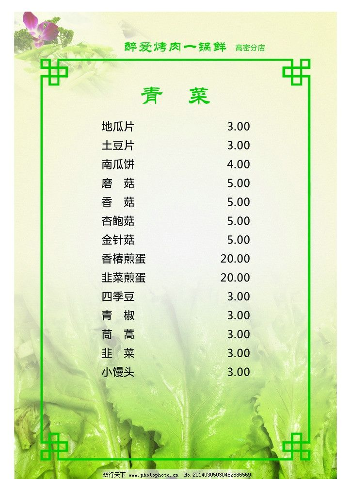 酒店菜谱 酒店 就餐 菜单 菜谱生菜 边框 菜单菜谱 广告设计模板 源