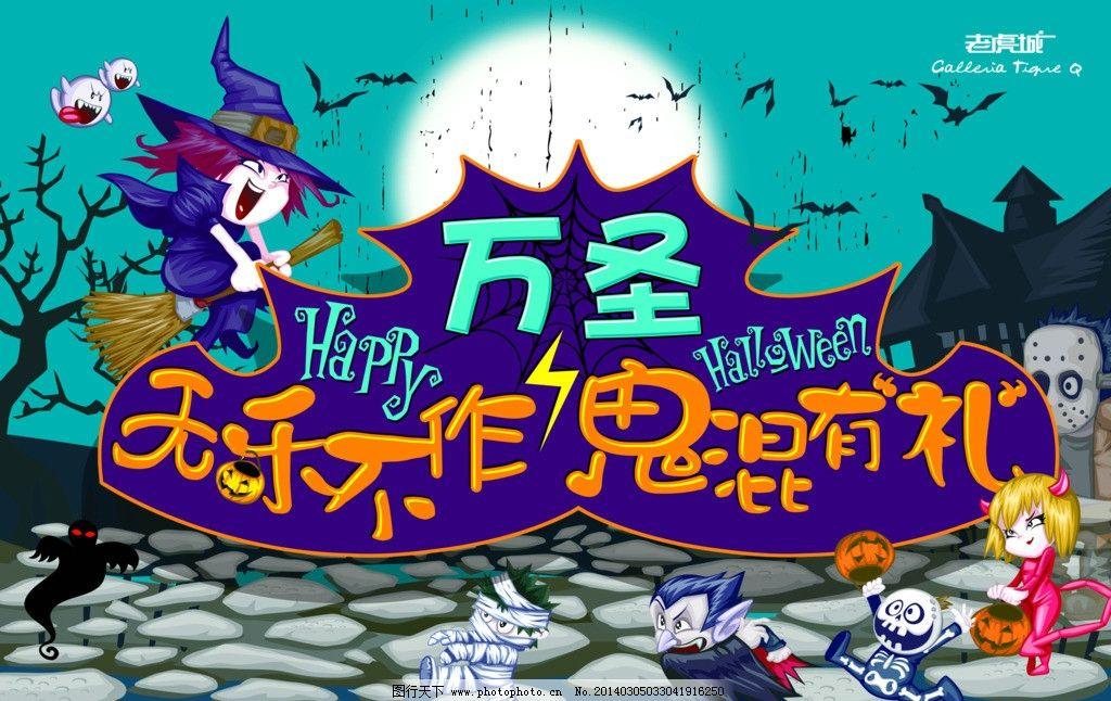 快乐万圣节 小鬼 女巫 可爱 鬼节 源文件