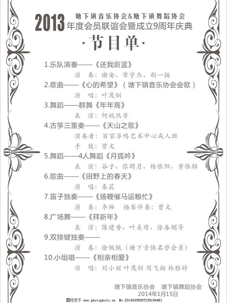 节目单图片免费下载 cdr 菜单菜谱 广告设计 黑白 花边 节目单 节目单