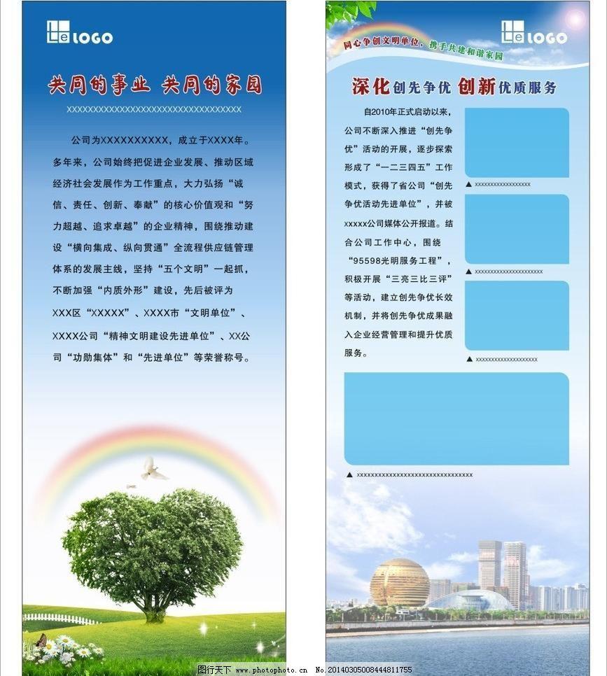 携手共建 文明宣传 广告设计 绿色宣传 文明单位 易拉宝 展板