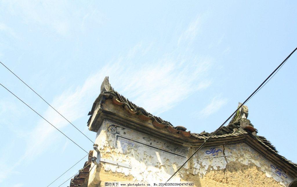 古建筑的最后 家乡 蓝色 建筑墙绘 最后的蓝色 天线 建筑摄影