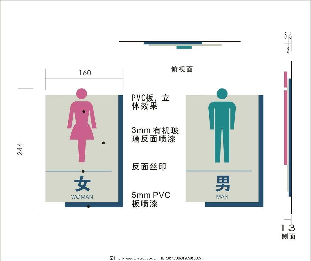 男女洗手间 指示 指示牌 矢量 标牌 logo 卫生间logo 洗手间logo 导视图片