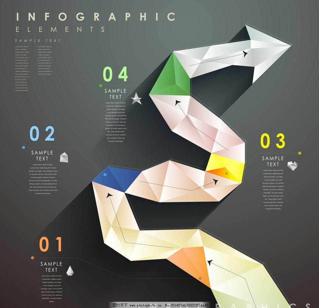 分类标签图片,数字 箭头 信息图表 序号 排序 步骤-图
