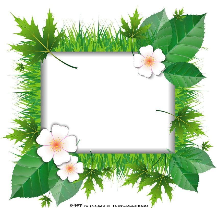 绿叶鲜花边框 绿叶 鲜花 边框 花朵 花卉 对话泡泡 春天背景 绿色环保