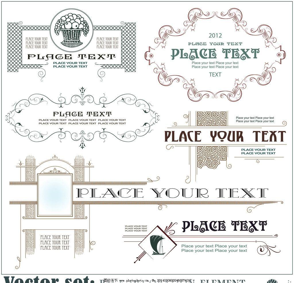 欧式 花纹 欧式花纹 文本框 文字边框 传统花纹 装饰花纹 时尚欧式