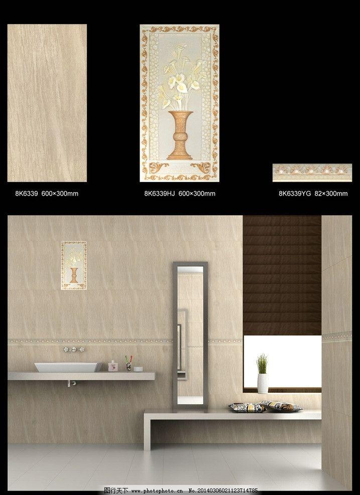 瓷砖 陶瓷 标识 卫生间标语 卫生间标志 卫生间效果图 卫生间图片