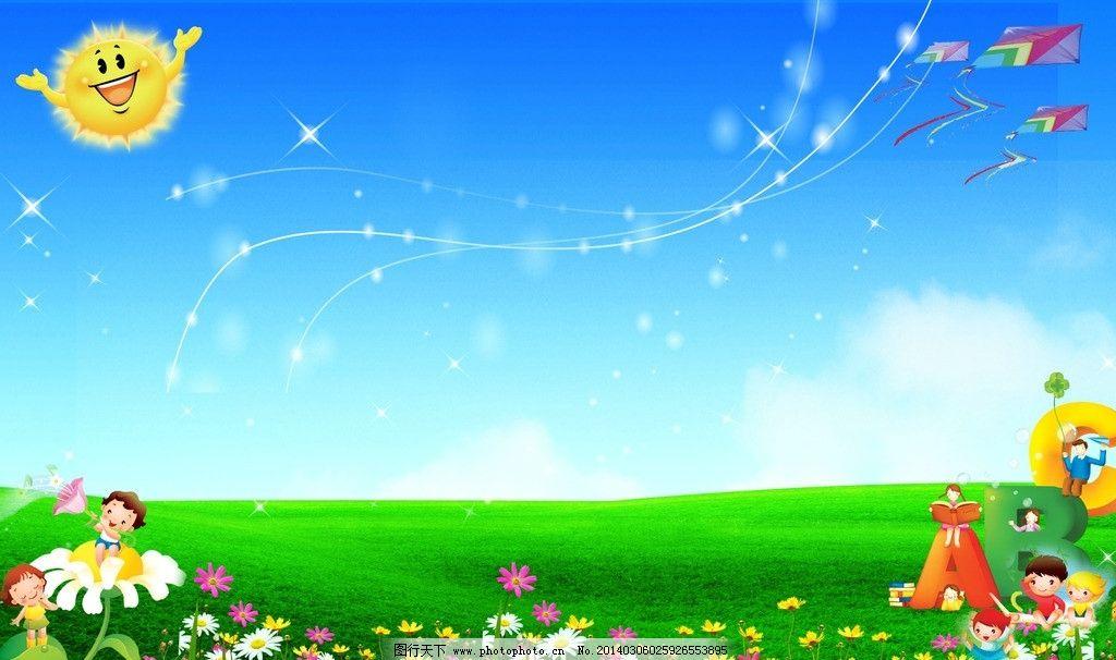 幼儿园背景墙 小孩子 天空 白云 风筝 字母 星星花朵 草地 太阳